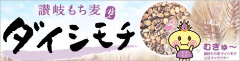 讃岐もち麦ダイシモチ