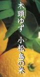 木頭ゆず 小松島の米