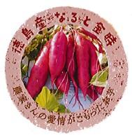 徳島産なると金時 農家さんの愛情がこもったお芋