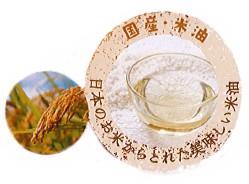 国産 米油 日本のお米からとれた美味しい米油