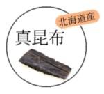 北海道産 真昆布