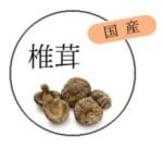 国産 椎茸