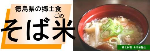 徳島県の郷土食 そば米