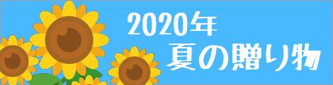 2020年夏の贈り物
