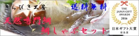 きらびき工房 天然鳴門鯛 鯛しゃぶ 送料無料